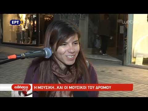 Η μουσική… και οι μουσικοί του δρόμου | 22/10/2018 | ΕΡΤ