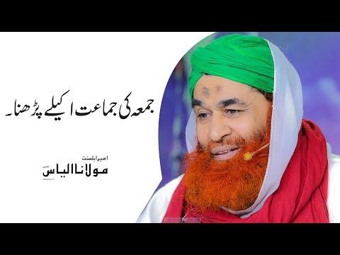 Short Quotes ┇ Juma Ki Jamat Akele Parhna ┇ Maulana Ilyas Qadri