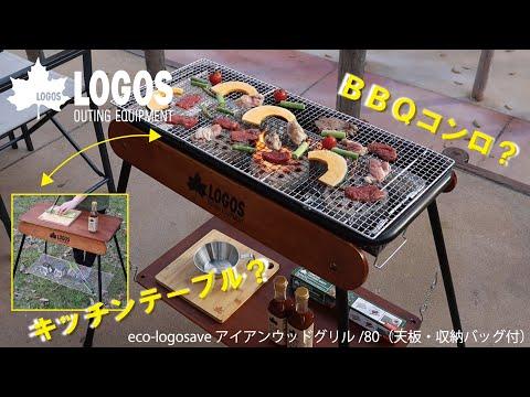 【超短動画】eco logosave アイアンウッドグリル80(天板・収納バッグ付)