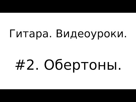 Видеоуроки. #2. Обертоны.