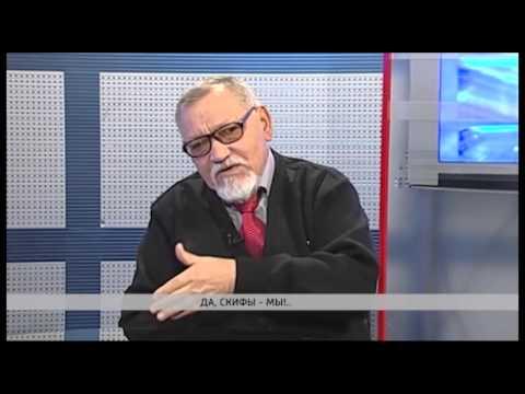 Да, скифы мы!.. Анатолий Скрипкин, доктор исторических наук, профессор ВолГУ