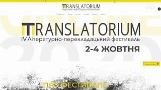 Стартує 4-ий TRANSLATORIUM