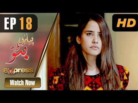 Pakistani Drama | Piyari Bittu - Episode 18 | Express Entertainment Dramas | Sania Saeed, Atiqa Odho
