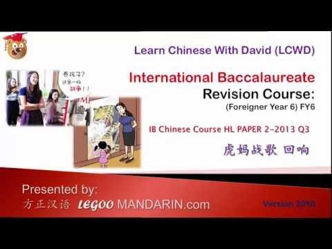 IB Chinese Course HL PAPER 1-2013 Q3 虎妈战歌 回响 P1 Edeo Free HD