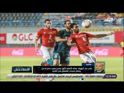خبير تحكيمي يكشف حقيقة تسلل حسين الشحات فى هدف الأهلي الأول أمام إنبي
