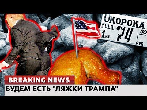 Будем есть ляжки \трампа\. Ломаные новости от 21.02.18 - DomaVideo.Ru