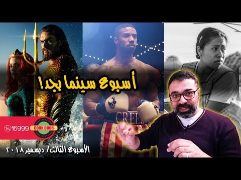 """Aquaman يتصدر ترشيحات """"مهدي يحبذ"""" للمشاهدة في السينما"""