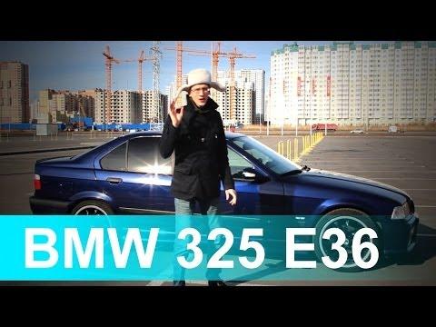 Бмв 325 в кузове е36 снимок
