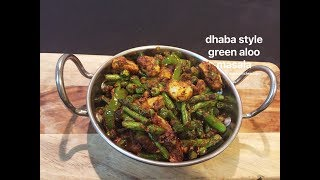 written recipe: http://www.aapdukitchen.com/dhaba-style-green-aloo-masalaWebsite – http://www.aapdukitchen.comFacebook – https://www.facebook.com/aapdukitchenTwitter – https://twitter.com/aapdukitchenPinterest – https://www.pinterest.com/aapdukitchenGoogle Plus – https://plus.google.com/112725605940703008905/postsLinkedin - https://in.linkedin.com/in/aapdukitchenInstagram - https://www.instagram.com/aapdukitchenTumblr - http://aapdukitchen.tumblr.comYoutube - https://www.youtube.com/channel/UCwpTmv0AKkS5GgK7I4v8lRwdhaba style green aloo masala  no onion no garlic recipe with step by step photo and video recipe. healthy, quick, delicious and simple dhaba style curry made with no onion no garlic. this curry tastes best when served with tandoori roti, garlic naan or hot phulka roti.dhaba style green aloo masala  no onion no garlic recipe with step by step photo and video recipe. this is one perfect recipe to cook after long hours at work and still making everyone happy by serving them extremely delicious dhaba style sabzi at home. as it takes hardly 10 minutes to make this spicy and tangy curry.
