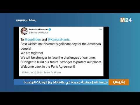 فرنسا تفتح صفحة جديدة في علاقاتها مع الولايات المتحدة