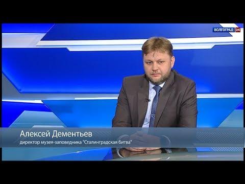 """Алексей Дементьев, директор музея-заповедника """"Сталинградская битва"""""""