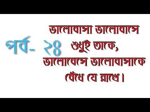 love sms  love sms bangla  লাভ মেসেজ ।। ভালোলাগার কিছু কথা part 24