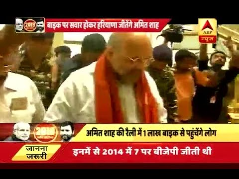 Haryana: 1 lakh BJP workers to come by motorcycle in Amit Shah's Jind rally on 15 February