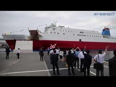 神戸と宮崎を結ぶフェリー航路復活