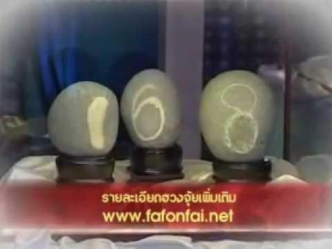 011 เกร็ดฮวงจุ้ย โดย อาจารย์หม่า หินอัญมณี เลข168