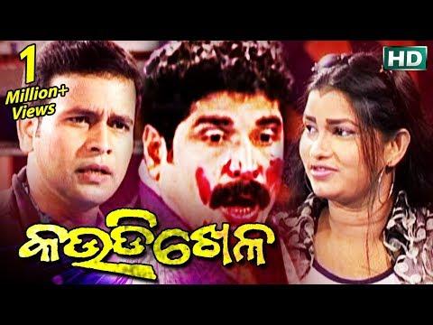 Video Kaudi Khela-Super Hit Odia Jatra    Konark Gananatya    କଉଡି ଖେଳ    କୋଣାର୍କ ଗଣନାଟ୍ୟ download in MP3, 3GP, MP4, WEBM, AVI, FLV January 2017