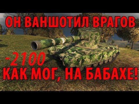 ОН ВАНШОТИЛ ВРАГОВ КАК МОГ НА БАБАХЕ! ЭТО НАДО ВИДЕТЬ! World of Tanks