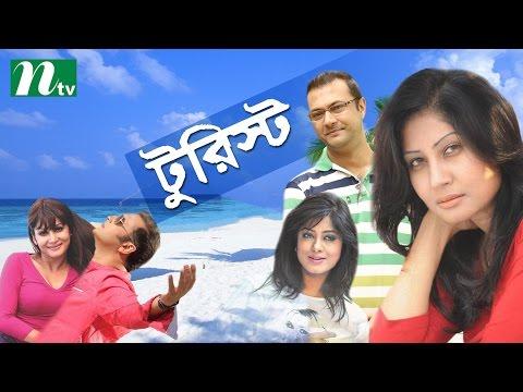 Bangla Drama Tourist (টুরিস্ট) | Moushumi, Shahed, Farah Ruma by Arun Chowdhury