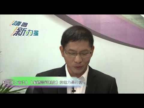 議會新力量_李靜怡