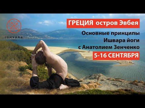 Анатолий Зенченко о йога-семинаре в Греции 5-16 сентября 2020 г.