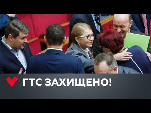 Юлія Тимошенко: Ми зберегли ГТС для українського народу