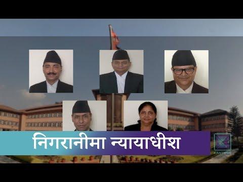 (Kantipur Samachar | न्यायाधीश विश्वमंगल आत्रेय पनि न्याय परिषद्को छानबिनमा - Duration: 3 minutes, 50 seconds.)