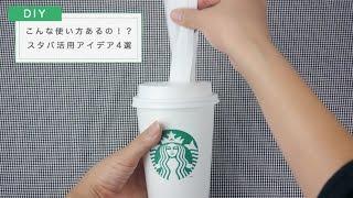 《スタバカップの再利用アイデア集》DIYインテリアとして使う方法