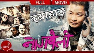 Video NAGBELI | Nepali Full Movie | Dayahang Rai | Harshika Shrestha | Nir Shah MP3, 3GP, MP4, WEBM, AVI, FLV Maret 2019