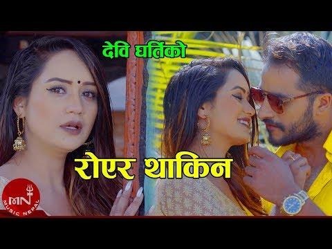 (New Lok Dohori 2075/2019 | Royera Thakina - Devi Gharti & Bishal Sony | Sarika KC & Bimal Adhikari - Duration: 13 minutes.)