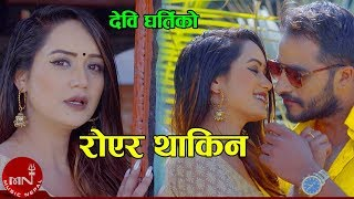 Royera Thakina - Devi Gharti & Bishal Sony