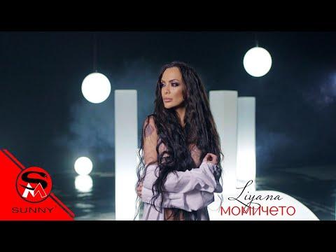 ЛИЯНА ft. КОНСТАНТИН - МОМИЧЕТО / LIYANA ft. KONSTANTIN - MOMICHETO  [OFFICIAL VIDEO]