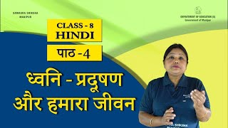 Class VIII Hindi Chapter 4 : Dwani - Pradushan aur hamara jivan