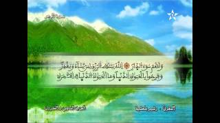 Recitation of the Sheikh Rachid belasheyyah تلاوة مميزة للمقرئ رشيد بلعشية ما تيسر من الحزب 26