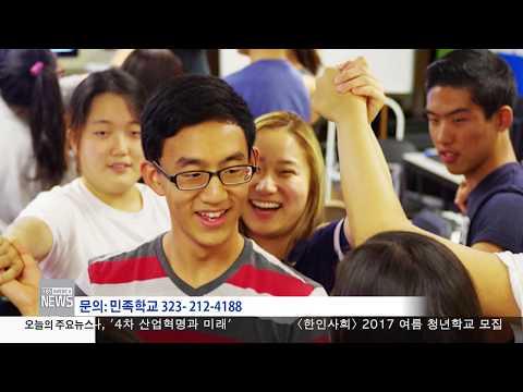 한인사회 소식 6.06.17 KBS America News