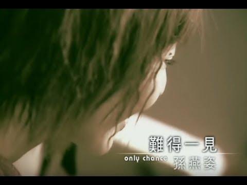 孫燕姿 Sun Yan-Zi - 難得一見 Only Chance (華納 official 官方完整版 MV)