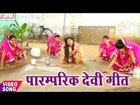 गईया के गोबरा से. New Bhojpuri Hit Devi Geet Songs.2017.Singer Muskan Singh