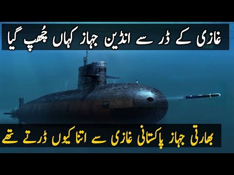 The Ghazi Attack Real Story - with incredible Facts - Ababeel
