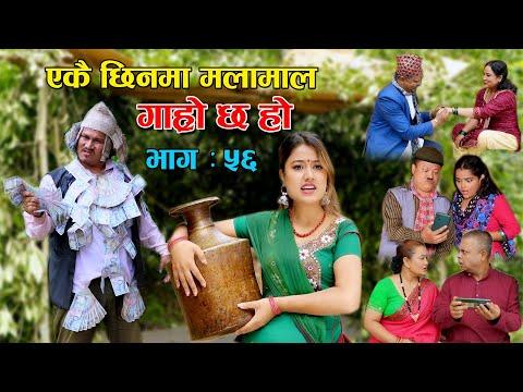 एकै छिनमा मलामाल II Garo Chha Ho II Episode: 56 II July 28, 2021 II Begam Nepali II Riyasha Dahal