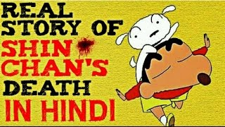 Real story of Shin chan's death in hindi || horror video || true story || Horryone ||