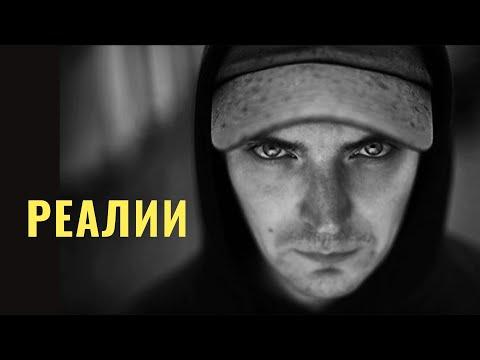 Луперкаль (Проект Увечье) - Реалии (2013)