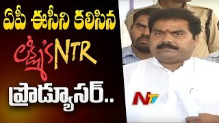 Lakshmi's NTR will be Released on 29th March | Producer Face to Face