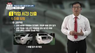 #4 [NCS직무특강] 자동차자체정비 4편 작업시간,비용 산출 및 장비선택