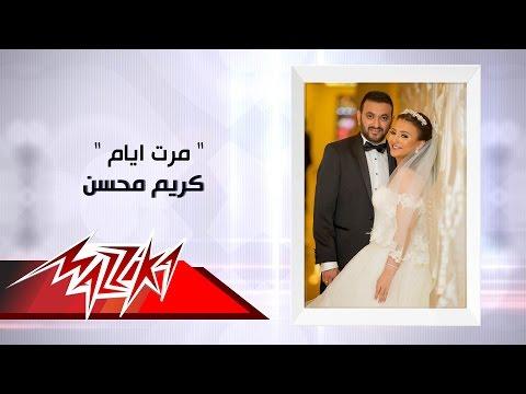 """اسمع- كريم محسن يغني """"مرت أيام"""" بعد الزواج"""
