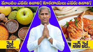 Most Dangers Negative Effect Food ?   Veg Vs Non Veg Food   Dr Manthena Satyanarayana Raju Videos