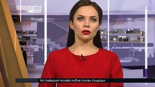 Випуск новин на ПравдаТУТ Львів 15 листопада 2017