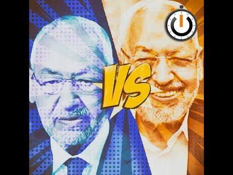غنوشي vs غنوشي