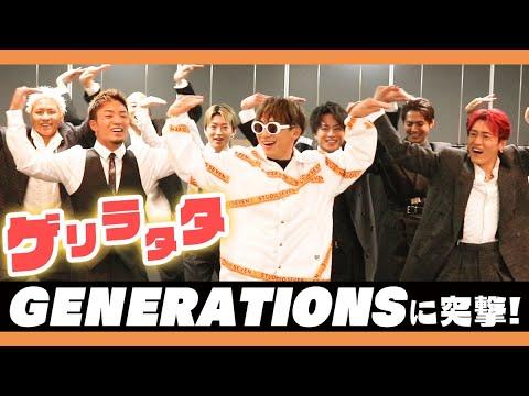 【ゲリラタタ】玲於がスパイ?!ついにGENERATIONSに突入!