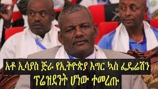 Ethiopia -- Esayas Jira elected as new President of Ethiopia Football Federation (EFF)