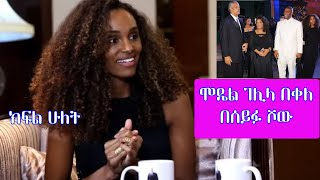 Seifu on Ebs Interview Gelila Bekele Part 2