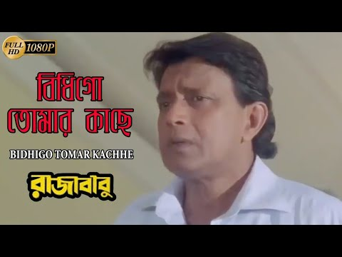 বিধিগো তোমার কাছে | Raja Babu | Mithun | Piya | Md. Aziz | Suchandra | New Bengali Hit Movie Song